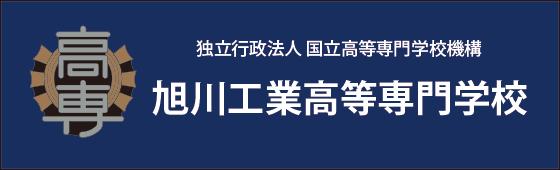 旭川工業高等専門学校のサイトに移動します