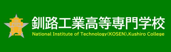 釧路工業高等専門学校のサイトに移動します