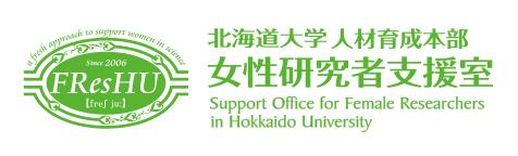 北海道大学 女性研究者支援室のサイトに移動します